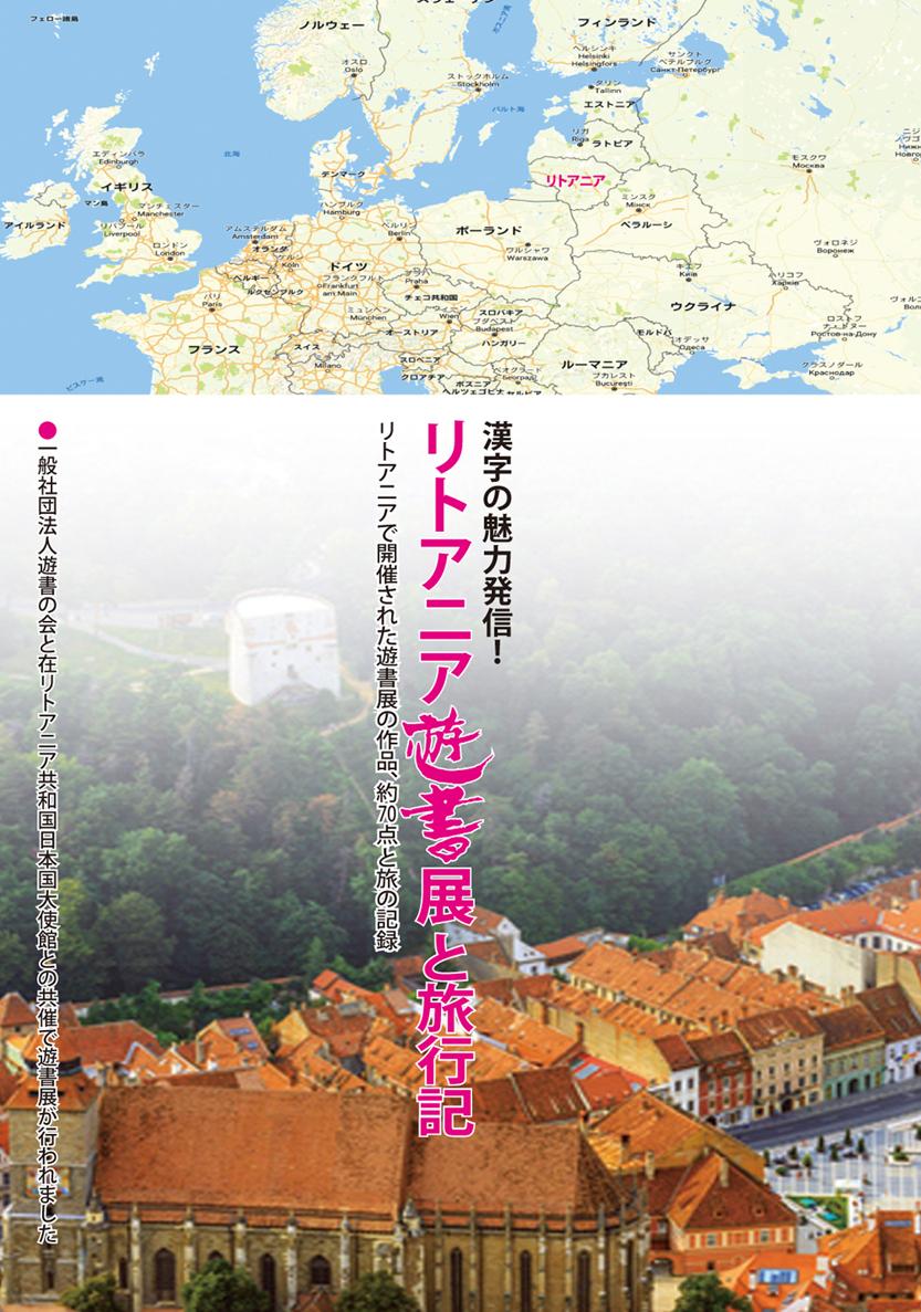 リトアニア遊書展と旅行記