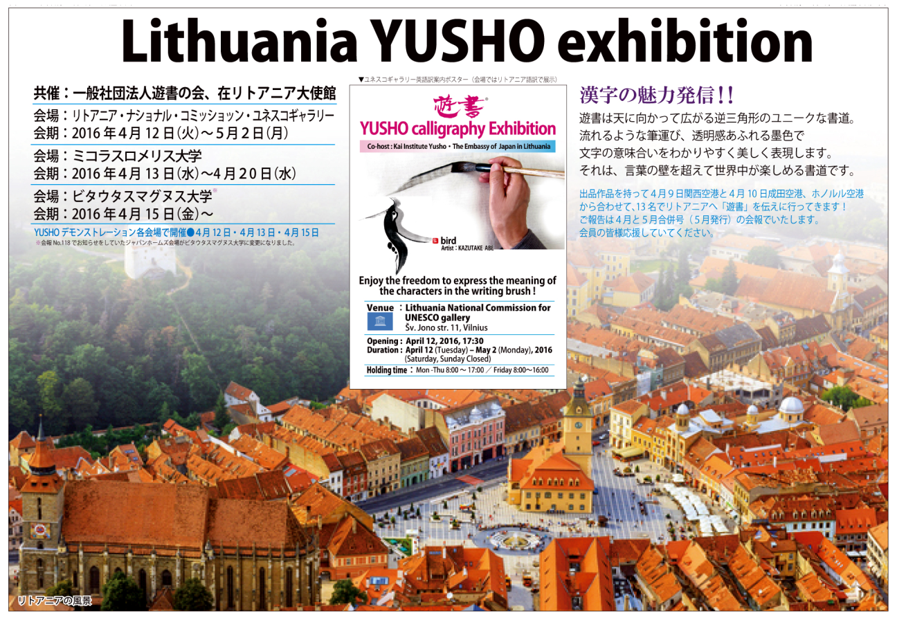 リトアニア遊書展
