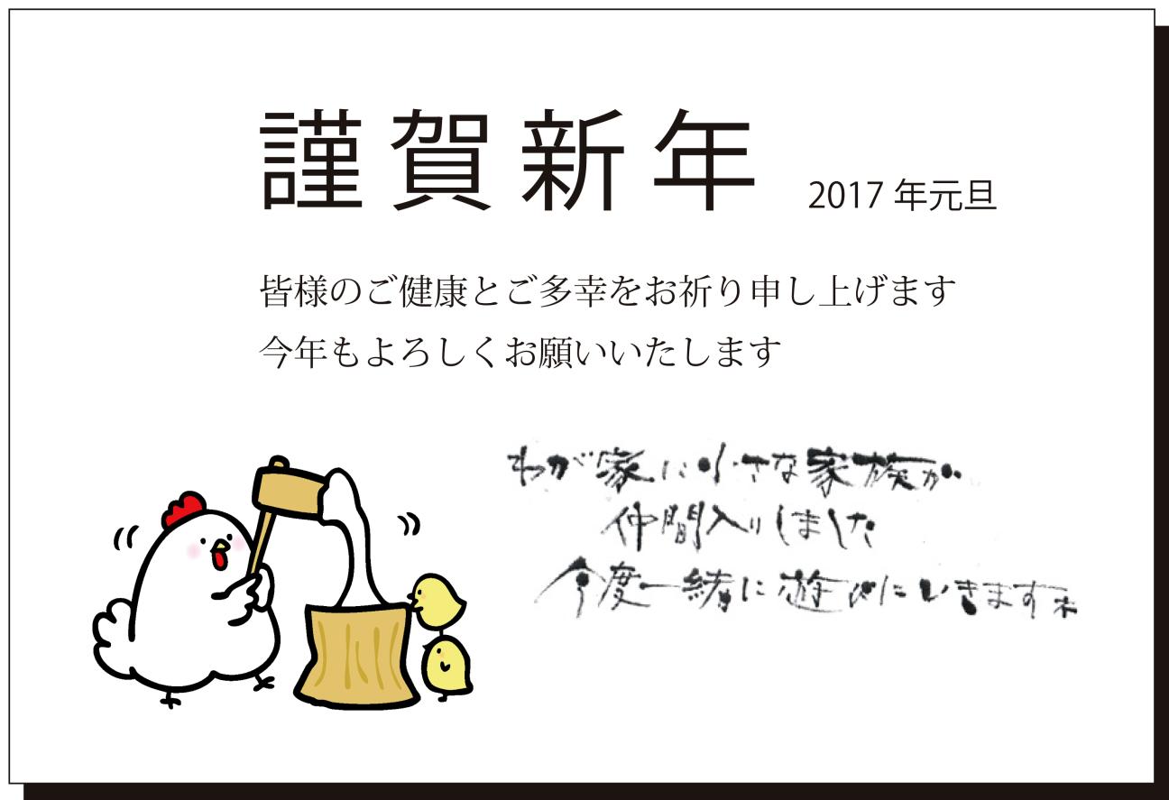年賀状2017 手書きメッセージ