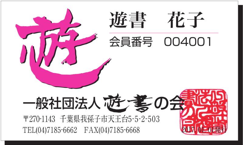 遊書会員カード