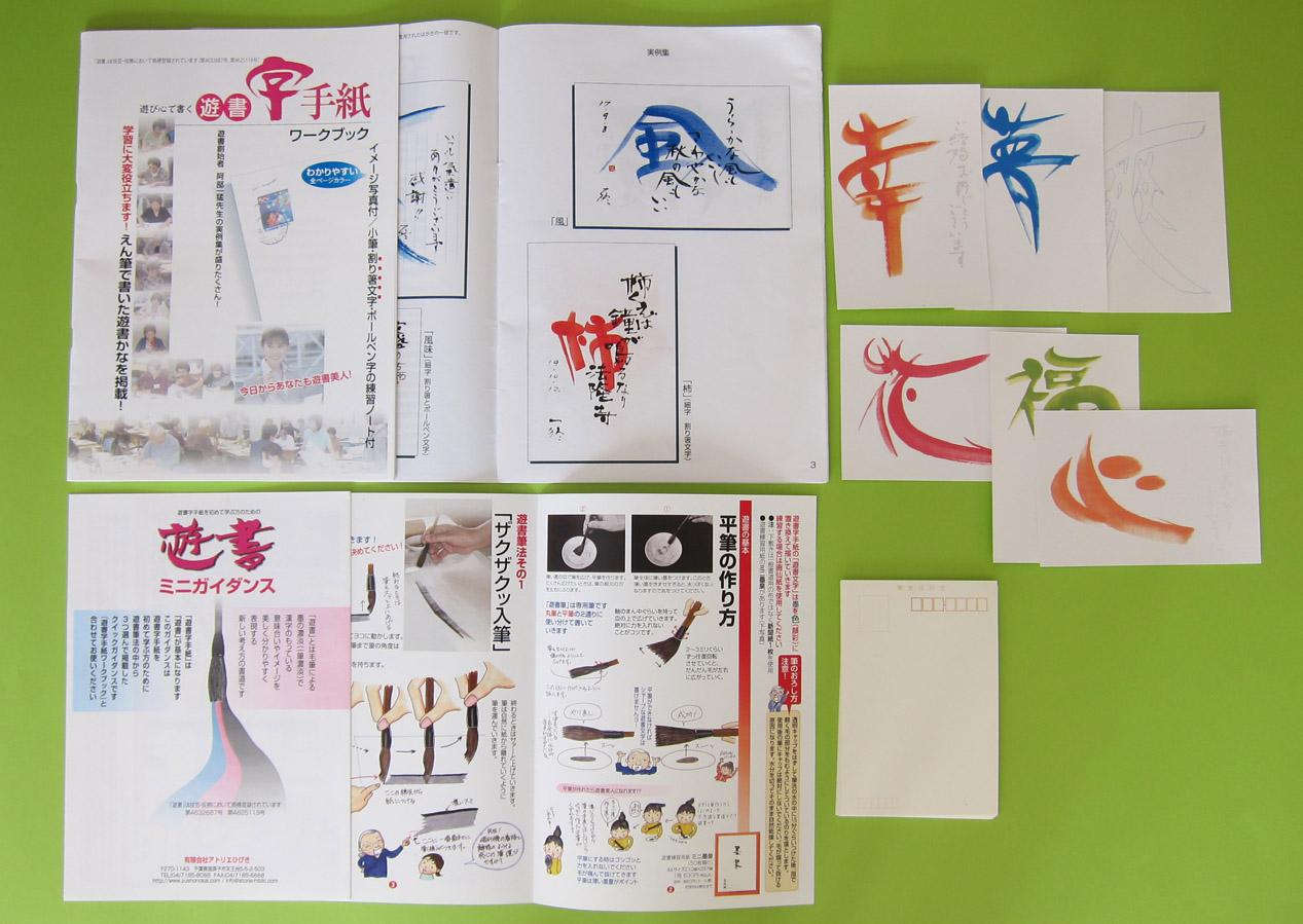 遊書字手紙の道具