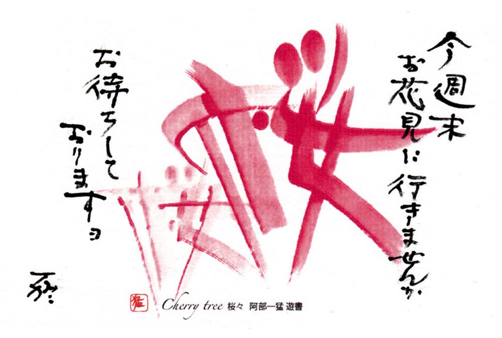 遊書字手紙「桜」
