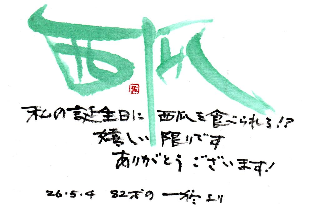 遊書字手紙「西瓜」