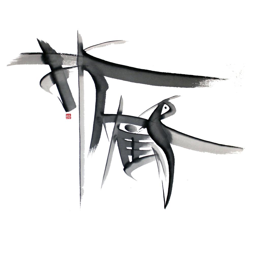 遊書作品「折鶴」