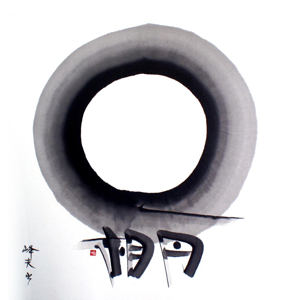 遊書作品「一円相」