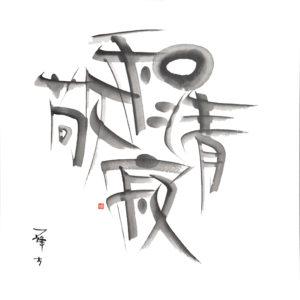 書道教室合田代表作品