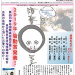 会報「ザ・遊書No.148」