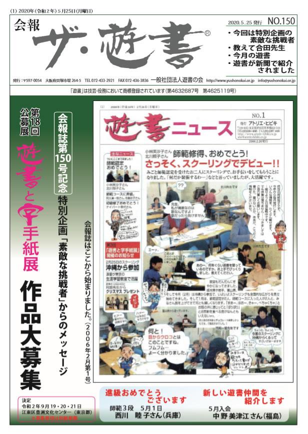 会報「ザ・遊書No.150」